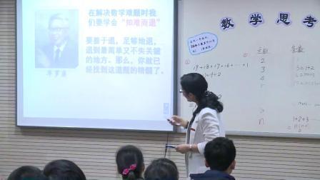 人教版数学六上《数学思考》课堂教学视频实录-陈元隆
