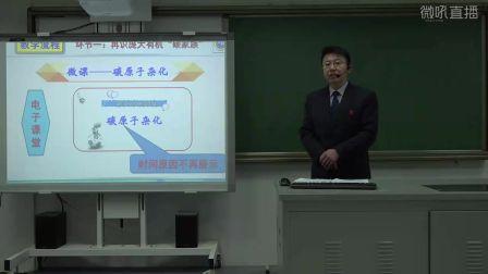 高二《有机化合物的结构特点》河北崔小兵(2016年河北省高中化学优质课评选)