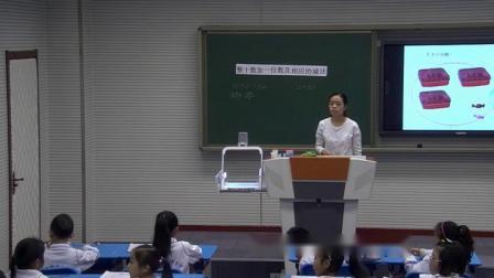 《100以内数的认识-整十数加一位数及相应的减法》人教2011课标版小学数学一下教学视频-天津_东丽区-庞美婷