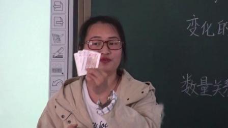 人教版小学数学五上《字母表示数》课堂教学视频实录-林海迪