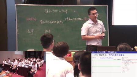 《随机事件的概率》优质课实录(北师大版高二数学,焦作市十一中:李国磊)