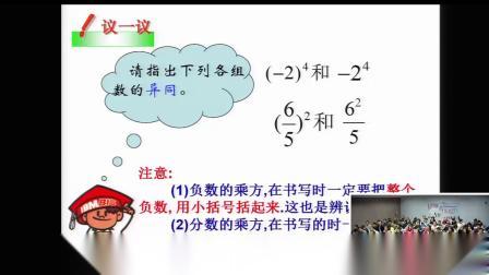 北师大版数学七上-2.9《有理数的乘方-1》课堂教学视频实录-李慧卿