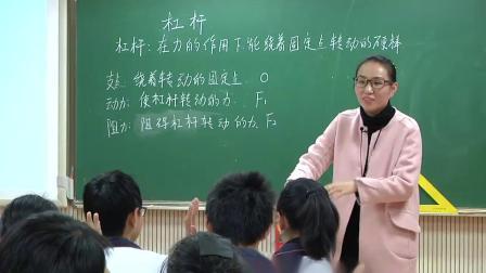 华师大版科学九上5.1《杠杆》课堂教学视频实录-黄佩娜