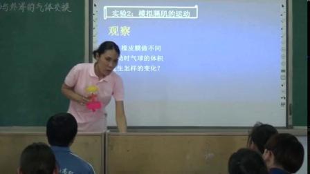 人教2011课标版生物七下-4.3.2《发生在肺内的气体交换》教学视频实录-王吾琴