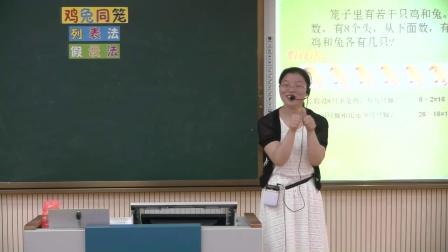 《9 数学广角——鸡兔同笼》人教2011课标版小学数学四下教学视频-江西宜春市_丰城市-程璆