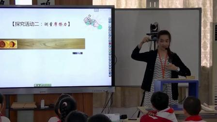 教科版小学科学五上第四单元第5节《运动与摩擦力》课堂教学视频实录-李静娴