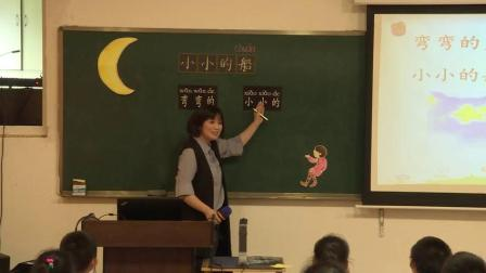 《小小的船》部编版小学语文一年级优质课视频