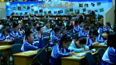 《分数乘分数》六年级-全国小学数学教学观摩研讨会-刘万元
