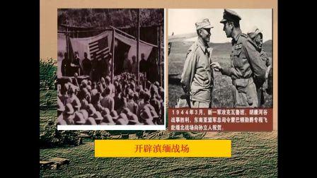《抗日战争的两个战场》高一历史-陕科大附中-田成-陕西省首届微课大赛