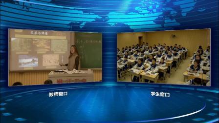 人教版地理七上-4.3《人类的聚居地——聚落》教学视频实录-王威