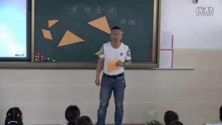 《变形金刚》教学课例-岭南版美术二年级,罗芳小学:王建