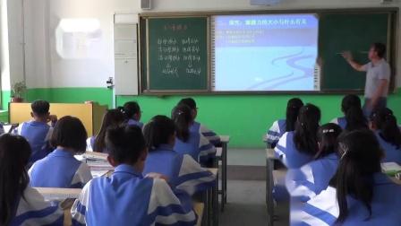 人教2011课标版物理 八下-8.3《摩擦力》教学视频实录-颜永波