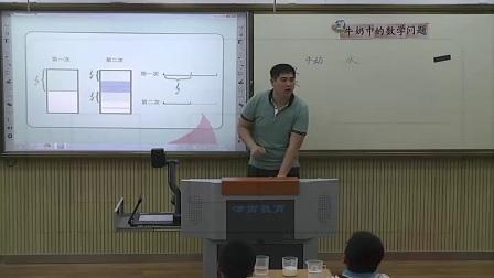 小学数学人教版五下《第6单元 解决问题》天津徐盛林