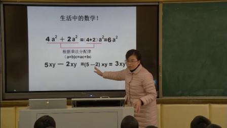 北师大版数学七上-3.4.1《合并同类项》课堂教学视频实录-吉安市