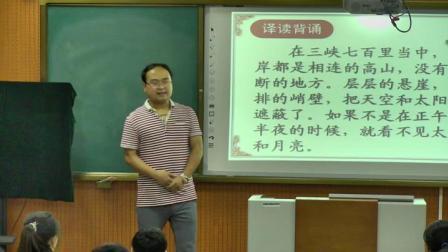 《三峡》优质课(人教版语文八上第26课 , 李晓波)