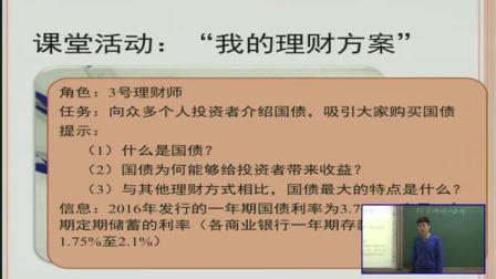中学品德高一《投资理财的选择》说课 北京张帅(北京市首届中小学青年教师教学说课大赛)