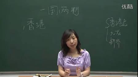 人教版初中思想品德九年级《香港02》名师微型课 北京闫温梅