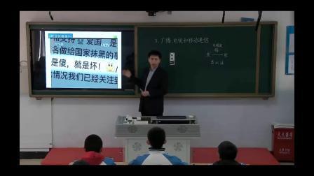 人教2011课标版物理九年级21.3《广播.电视和移动通信》教学视频实录-鲍要武