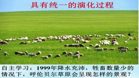 高一地理人教版必修一《地理环境各要素的相互作用》内蒙古张会会