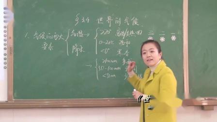 人教版地理七上-3.4《世界的气候》教学视频实录-殷霞