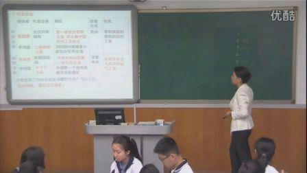 《近代中国社会经济结构的变动》教学课例(岳麓版高一历史,深圳第二实验学校:段桂霞)