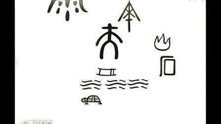 沪教版一年级美术《象形文字画》教学视频-陈璐