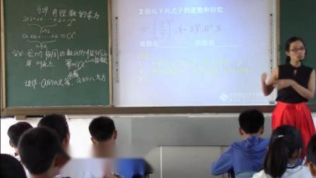 北师大版数学七上-2.9《有理数的乘方-1》课堂教学视频实录-梁思飞