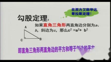 人教2011课标版数学八下-17.1.1《勾股定理》教学视频实录-刘燕