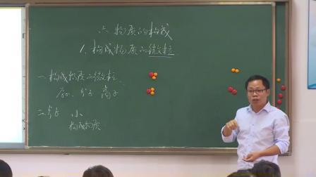华师大版科学八上6.1《构成物质的微粒》课堂实录教学视频-徐良明