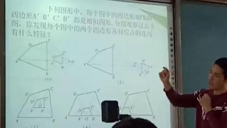 人教2011课标版数学九下-27.3《位似》教学视频实录-陈仲选