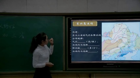 """初中地理人教版八下《6.2  """"白山黑水""""──东北三省》吉林韩淼"""