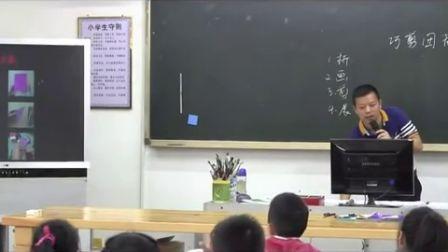 《巧剪团花》教学课例-岭南版美术三年级,北京师范大学南山附属学校:张汉华