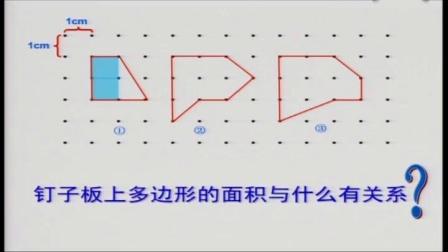 《钉子板上的多边形》小学数学五上-第二届全国小学数学研讨观摩会-强震球