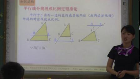 人教2011课标版数学九下-27.2.1《相似三角形的判定》教学视频实录-翁静