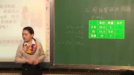 人教版数学五上《应用估算解决问题》课堂教学视频实录-励霞