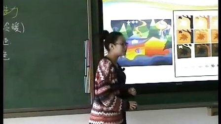 初中美术人教版七年级第1课《色彩的魅力》北京夏艳燕