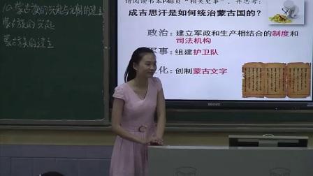 部编版初中历史七下《第10课 蒙古族的兴起与元朝的建立》江西李春红
