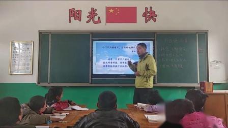 《元日》部编版小学语文三下教学视频-甘肃平凉市_崆峒区-贾晓伟