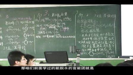 陕西省示范优质课《合成高分子化合物2-2》高二化学,澄城县澄城中学:李芸