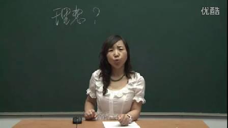 人教版初中思想品德九年级《选择希望人生01》名师微型课 北京闫温梅