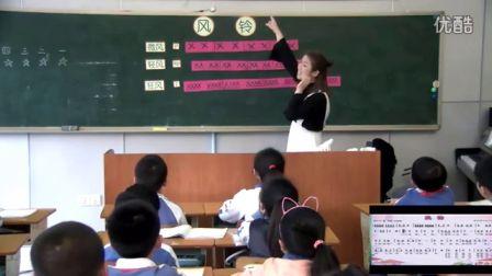 《风铃》教学课例(花城版音乐三下,育才第四小学:郑倩)
