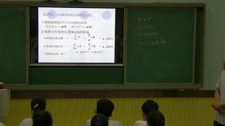 人教2011课标版数学九下-26《反比例函数复习题》教学视频实录-吴振