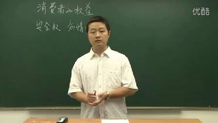 人教版初中思想品德九年级《消费者的权益》名师微型课 北京刘涛