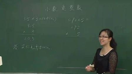 人教版数学五上《小数乘整数》课堂教学视频实录-何力维