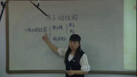 人教课标版-2011化学九上-3.2.1《原子的结构》课堂教学实录-王艳艳