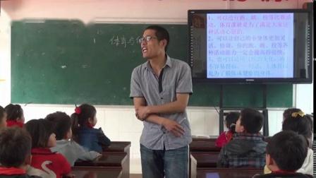 《体育与健康科学》人教版二年级体育,陈俊
