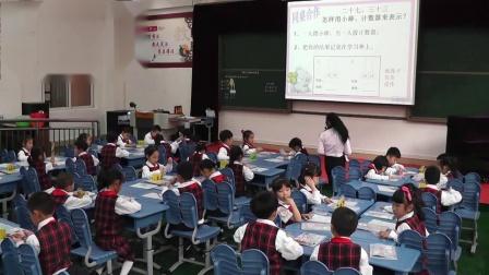 《100以内数的认识-数的读写》人教2011课标版小学数学一下教学视频-广东东莞市-王柳清