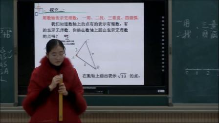 人教2011课标版数学八下-17.1.2《数轴表示根号13》教学视频实录-董倩倩