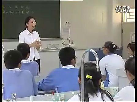 高一科学研究物质性质的方法和程序教学视频 益田高级中学,张丽