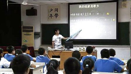 《我的祖家是歌乡》初中八年级音乐教学视频-荔香中学陈远鹏